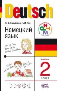 Немецкий язык 2 кл. Учебник